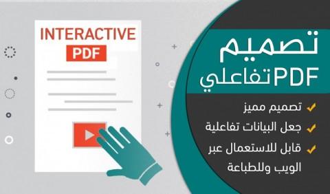 تصميم ملف pdf تفاعلي
