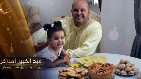 مقدمه عيد مبارك سعيد