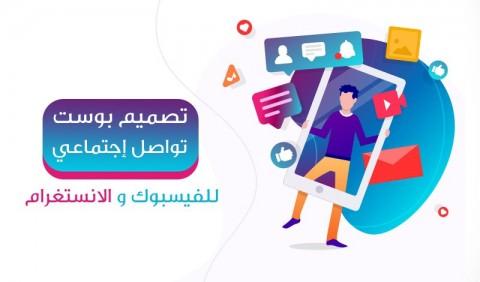 تصميم بوستات التواصل الاجتماعي