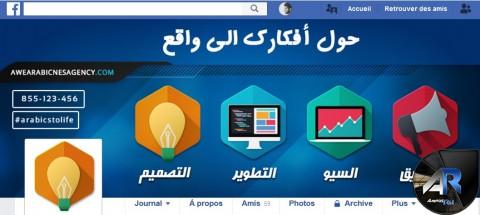 """كوفرات مواقع التواصل الاجتماعي """"فيسبوك """" ، """" تويتر"""""""