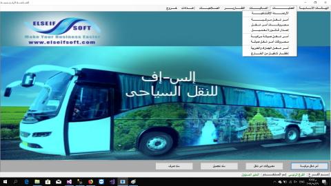 برنامج النقل السياحى