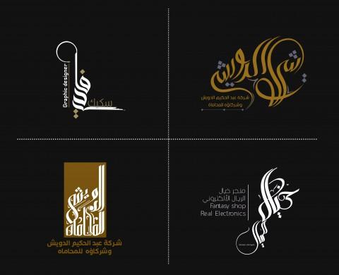 Infographic logo شعارات انفوجرافيك