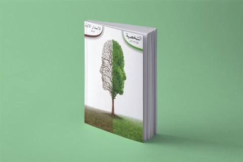 كتاب الشخصية ( 150 صفحة )