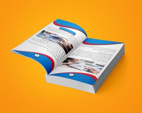 كتاب المحاسبة المالية ( 400 صفحة )