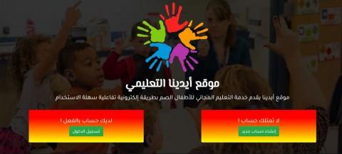 موقع للأطفال الصم