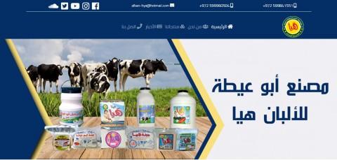 موقع أبو عيطة للألبان والأجبان.