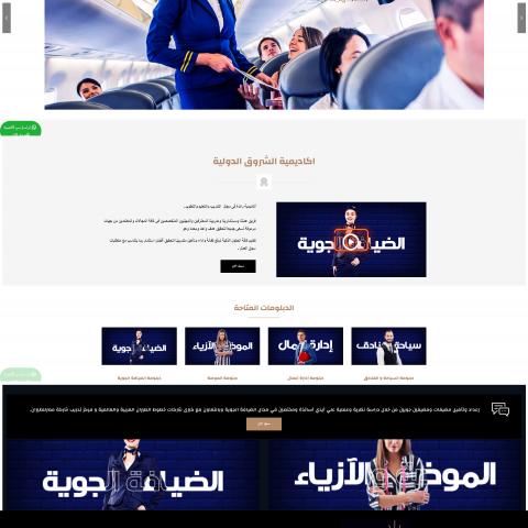 Elshrouq Academy Website