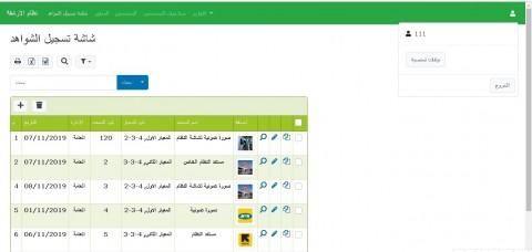 مشروع تطبيق ويب لأرشفة وفهرسة مستندات ووثائق بإمتدادات متختلفة