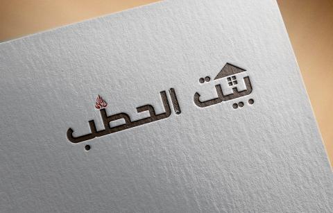تصميم شعار لمحلات بيع الحطب * بيت الحطب *