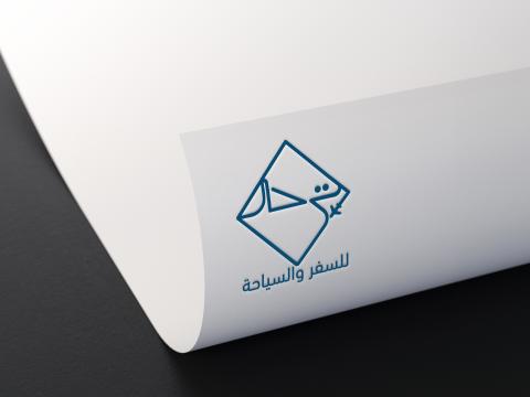 تصميم شعار شركة ترحال للسفر والسياحة