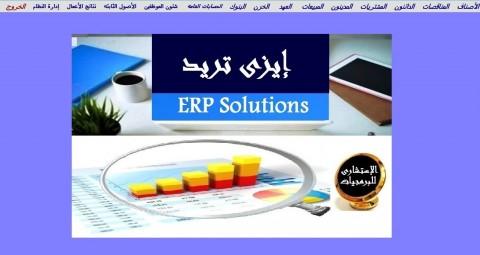 إيزى تريد - ERP Solutions