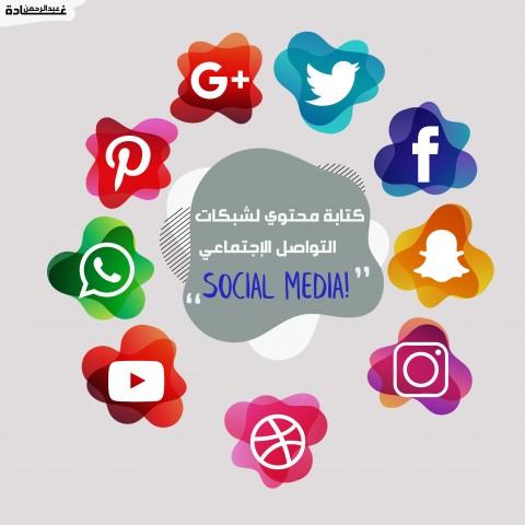 الكتابة لشبكات التواصل الإجتماعي