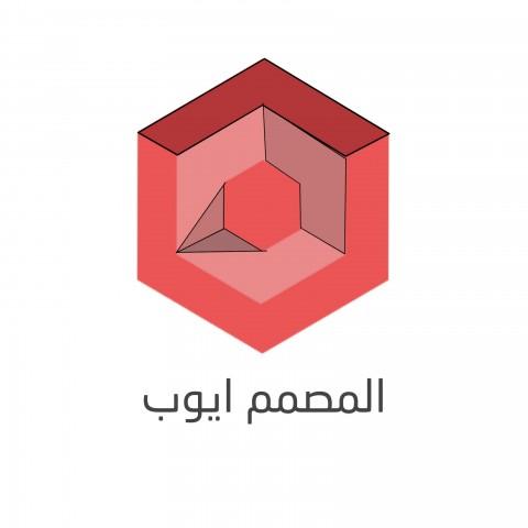 شعار المصمم ايوب