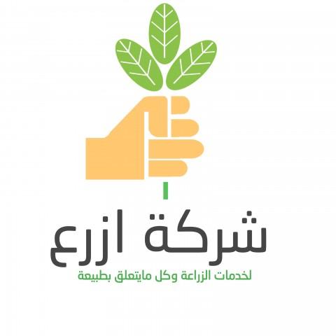 شعار ازرع