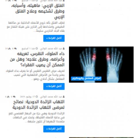 كتابة وترجمة المقالات الطبية