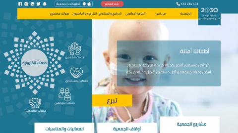 جمعية سرطان الأطفال