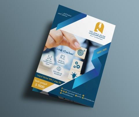 تصميم برشور A4 لمعهد مهارات التخطيط الاستراتيجي