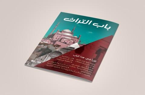 تصميم مجلة باب التراث