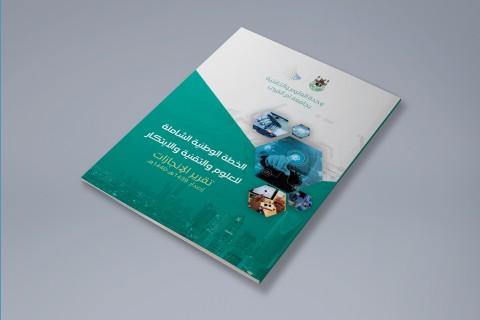 تقرير الخطة الوطنية الشاملة للعلوم والابتكار