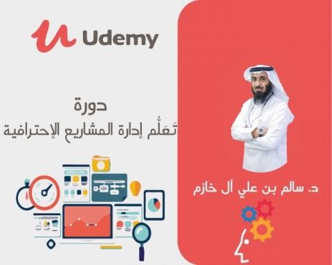 تعليم طريقة رفع دورة تدريبية وتسجيلها على منصة Udemy