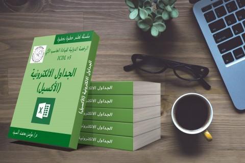 كتاب «الجداول الالكترونية (الأكسيل)» المستوي الأساسي