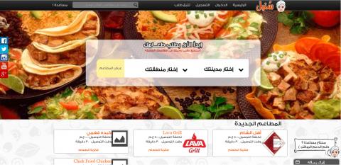 سُنبل - طلب الطعام عبر الإنترنت