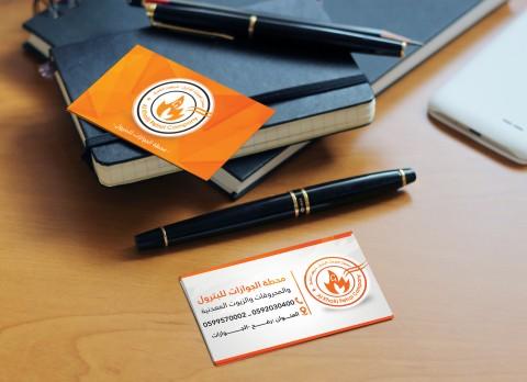 تصميم وطباعة هوية كاملة لشركة بترول