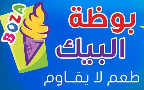 تصميم لافتة إعلانات لمحل مثلجات بوظة