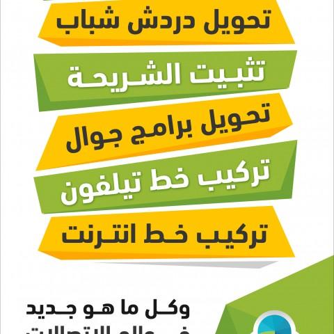 تصميم وطباعة ملصق إعلاني