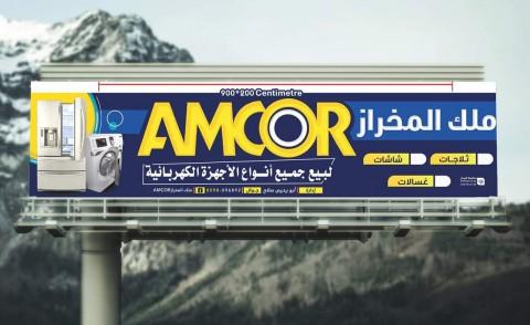 تصميم وطباعة لافتة كبيرة لشركة بيع الثلاجات