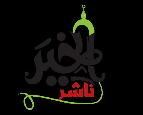 تصميم شعار فريق ناشر الخير الخاص بالشيخ نبيل العوضي
