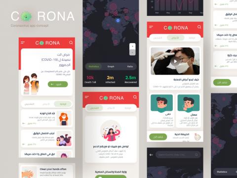 تصميم تطبيق معلومات فيروس كورونا