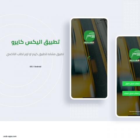 تطبيق طلب تاكسي ( تطبيق كريم - تطبيق اوبر )