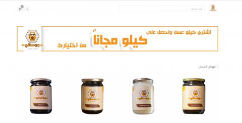 إدارة التسويق لمتجر بن صالح للعسل