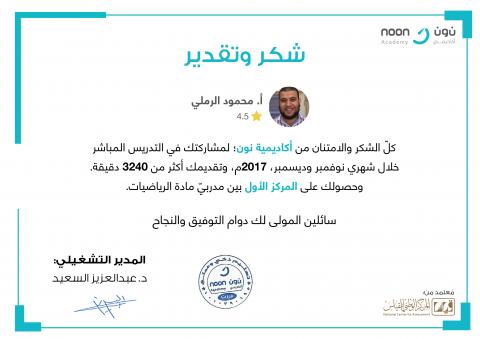 المركز الأول فى منصة نون لعام 2017