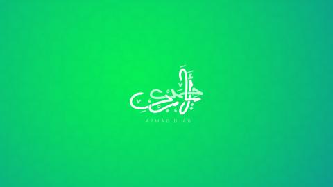 شِعَارُ أَحمَدْ دِيَاَبْ | Ahmad Diab logo