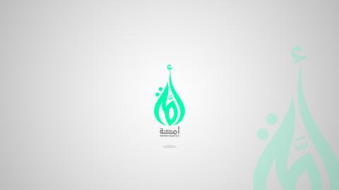 شِعَارُ أُمَّة | UMMA logo