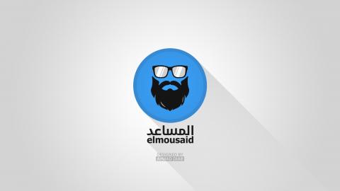 شعار المُساعِد | Elmousaid logo
