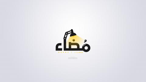 شِعَارُ مُضَاَءْ | MUDA2 logo