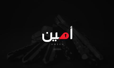 شِعَارُ أمين | Amin logo