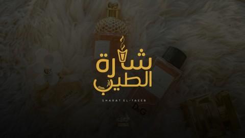 شِعَارُ شَارَةِ الطَيِّب | Sharat El-Taeeb logo