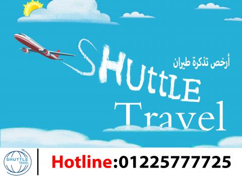 تصميم بوست اعلاني لشركة سياحة  على سوشيل ميديا