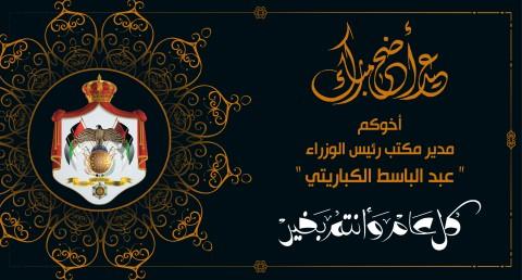 تصميم معايدات عيد اضحى مبارك