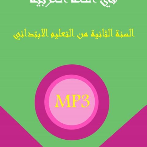 تطبيق حكايات اللغة العربية للاطفال