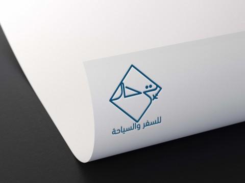 تصميم شعار لشركة سفر وسياحة