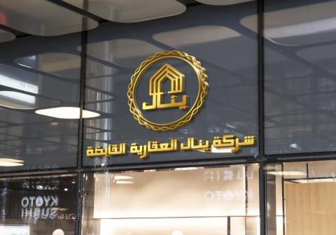 تصميم شعار وهوية بصرية