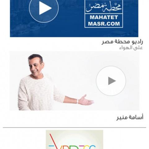تطبيق راديو محطة مصر