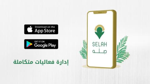 موشن جرافيك - اعلان لتطبيق موبايل