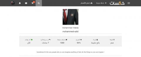 انجاز أكثر من 1000+ خدمة على موقع خمسات (الشقيق لمستقل)