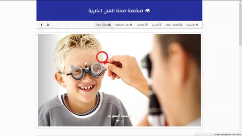 موقع منظمة صحة العين الخيرية